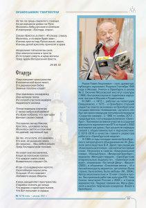Православный-духовный-вестник_2017_№2_74_8