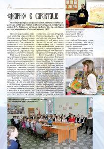 Православный-духовный-вестник_2017_№2_74_9