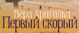 АНОНС. 28 января презентация книги Веры Аргольд «Первый скорый»