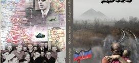 «Донбасская тетрадь»