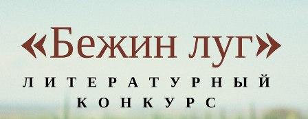 Правление Союза российских писателей объявляет о начале Первого Тургеневского конкурса «Бежин луг»