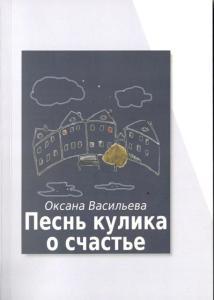 Васильева_книга