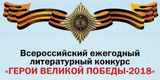 Всероссийский литературный конкурс «Герои Великой Победы»