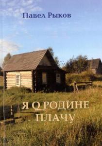 Рыков - копия