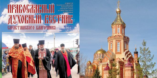 Публикация Валерия Кузнецова в журнале «Православный Духовный Вестник»