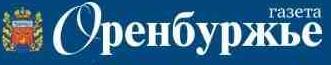 Наталья Кожевникова в газете «Оренбуржье»