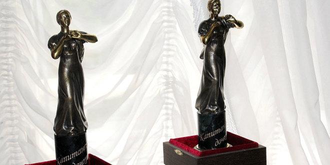 Лауреаты премии «Капитанская дочка» получили награды