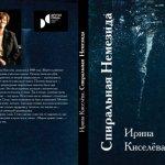 kiseleva_2017_000
