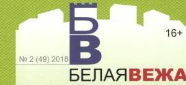 Оренбургские литераторы в журнале «БЕЛАЯ ВЕЖА»