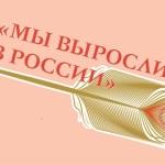 Логотип Мы выросли в России без года