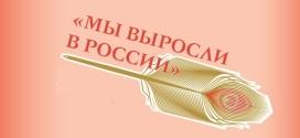 Объявляется конкурсный отбор на участие в семинаре-совещании молодых писателей  «Мы выросли в России – 2019»