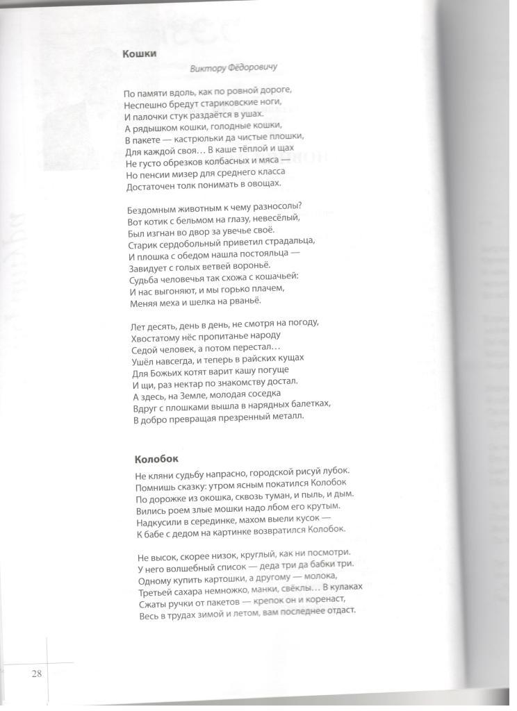 Молчанов 2