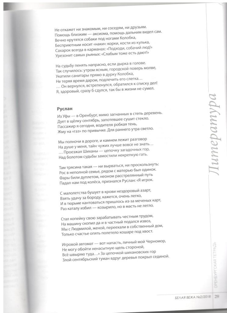 Молчанов 3