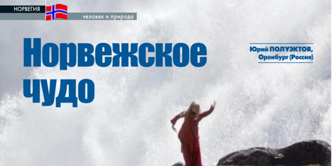 Юрий Полуэктов в журнале «Мир путешествий» (Израиль)