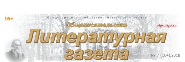 Общеписательская Литературная газета о литературном объединении им. С.Т. Аксакова