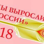 Логотип Мы выросли в России 2018