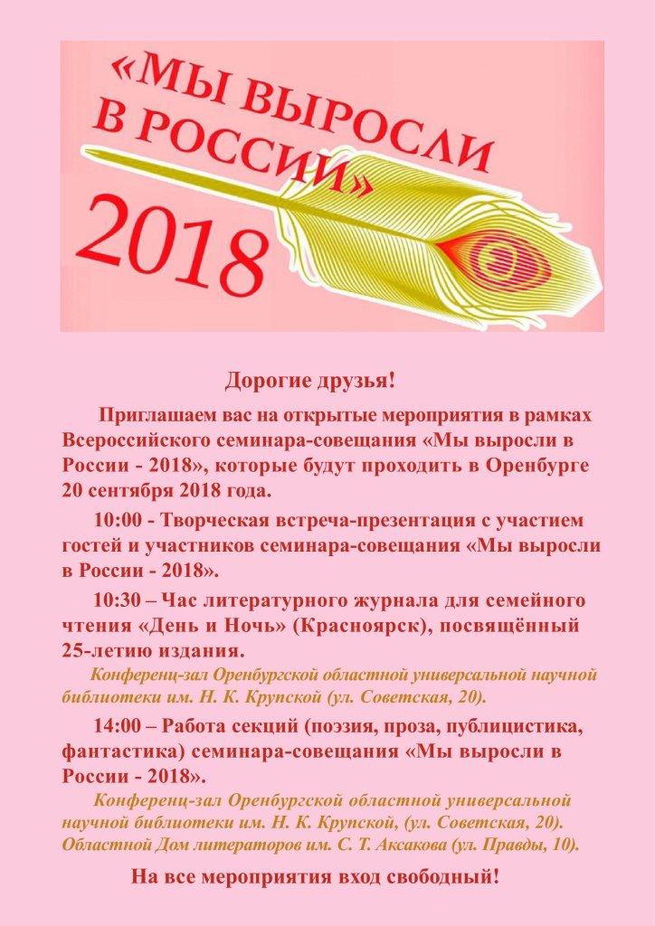 Приглашение на мероприятия семинара