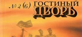 Журнал «Гостиный Дворъ» №2 (6) – 2018 (обзор Валерия Кузнецова)