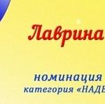 Лаврина Ирина - копия