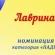 Ирина Лаврина — лауреат IV Всероссийского фестиваля-конкурса «Поэзия русского слова»