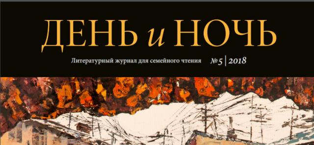 Виталий Молчанов в журнале «День и ночь»