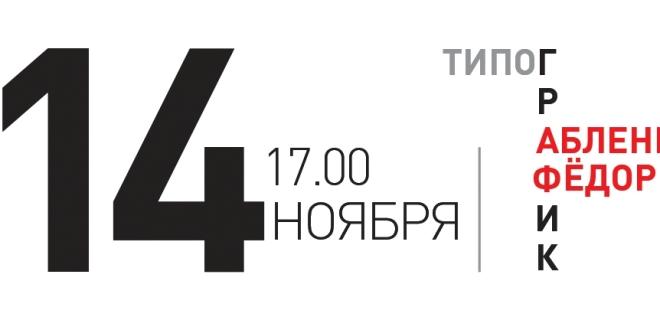 Оренбургский благотворительный фонд «Евразия» приглашает на вечер памяти Владимира Боброва и Федора Абленина