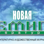Наталья Кожевникова Оренбург