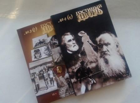 В Оренбурге представили новые номера журнала «Гостиный Дворъ»