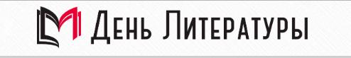 Итоги «Дня литературы»