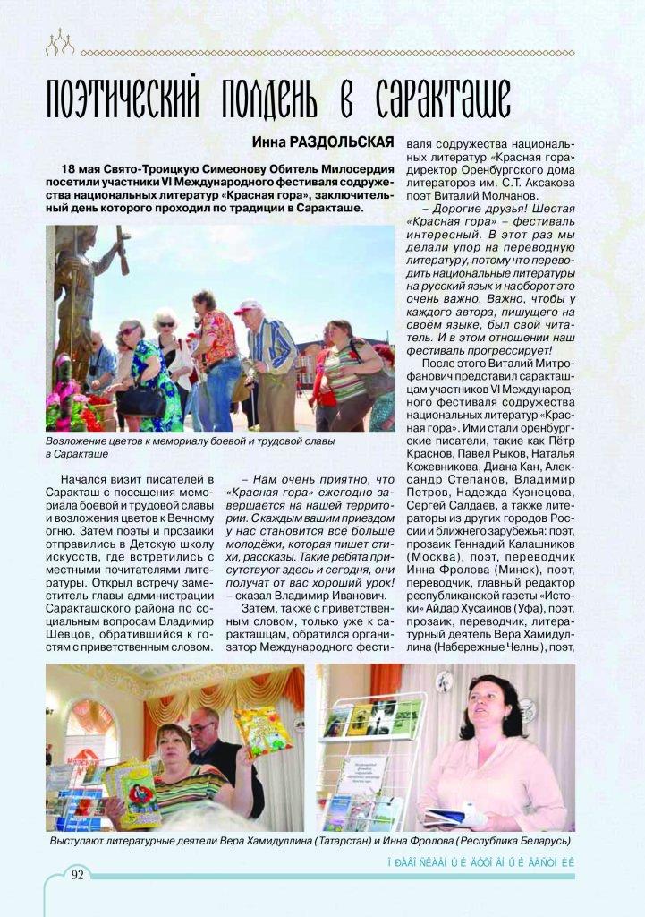 Инна Раздольская Виталий Молчанов Православный вестник