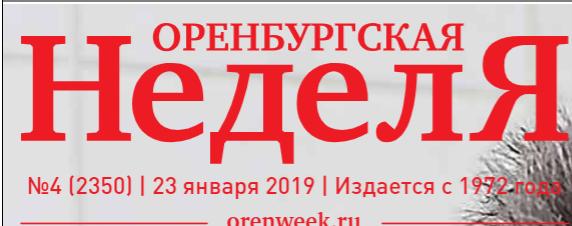 Виталий Молчанов в «Оренбургской неделе»
