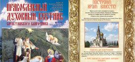 Православный духовный вестник Саракташского благочиния» №2 (76)