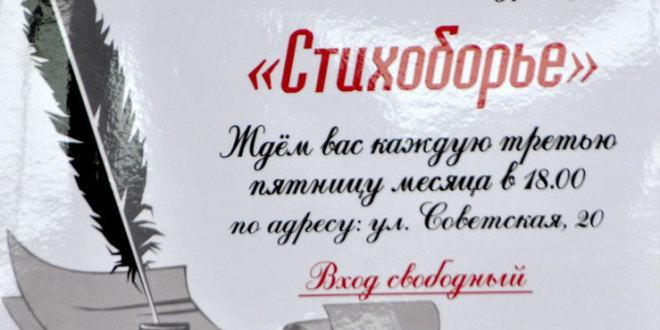 Первый эпизод поэтического турнира «Стихоборье — 2019″ (АНОНС)