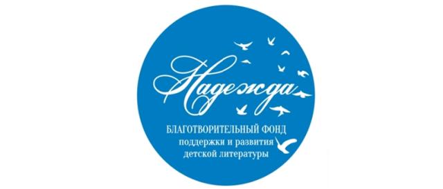 Литературный конкурс произведений для детей «Первая книга»