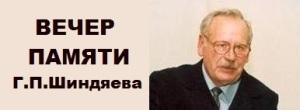 АНОНС. «Я просто рассказываю стихи под гитару»: вечер памяти Г.П. Шиндяева