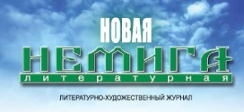 Наталья Кожевникова в журнале «Немига литературная»