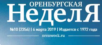 Виталий Молчанов в газете «Оренбургская неделя»