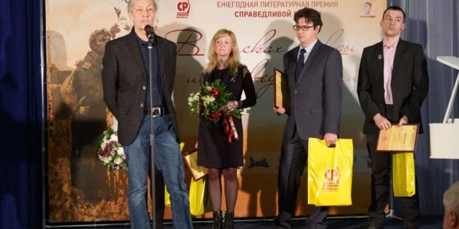 Инна Игнаткова – лауреат ежегодной Литературной премии СР