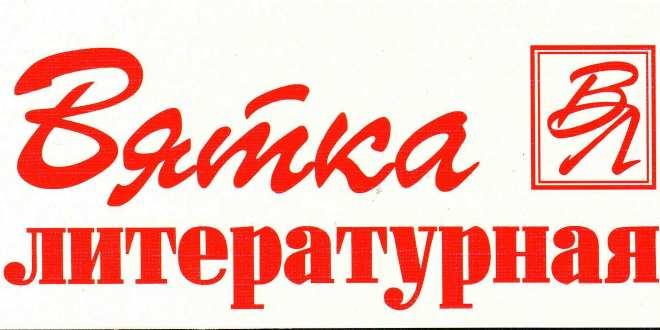 Наталья Кожевникова в альманахе «Вятка литературная»
