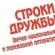 Приглашаем на вечер национальной и переводной литературы «Строки дружбы»