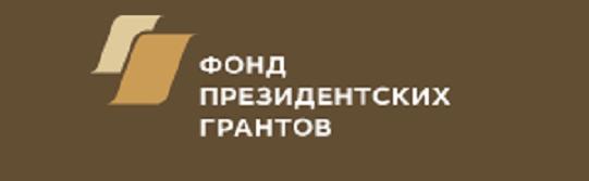 Проект ОРО ООО «Союз российских писателей» — победитель в конкурсе президентских грантов