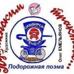 ПушкинскимПОэма