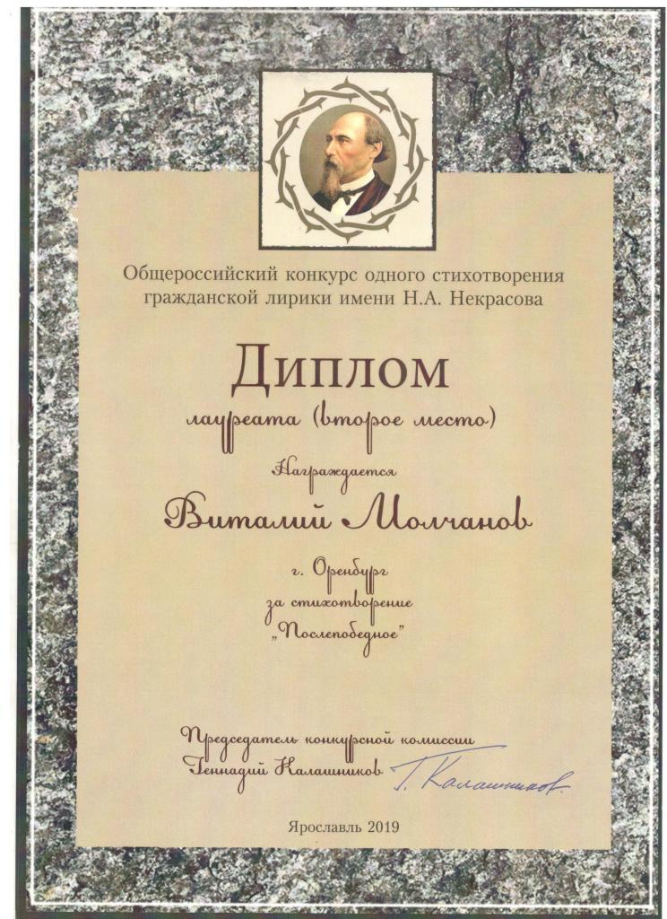 Диплом_Некрасов