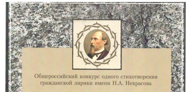Виталий Молчанов — лауреат общероссийского конкурса одного стихотворения им. Некрсова