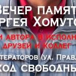 Сергей Хомутов афиша вечер 19 июЛя - копия