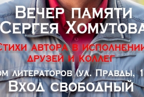 АНОНС. Вечер памяти Сергея Хомутова