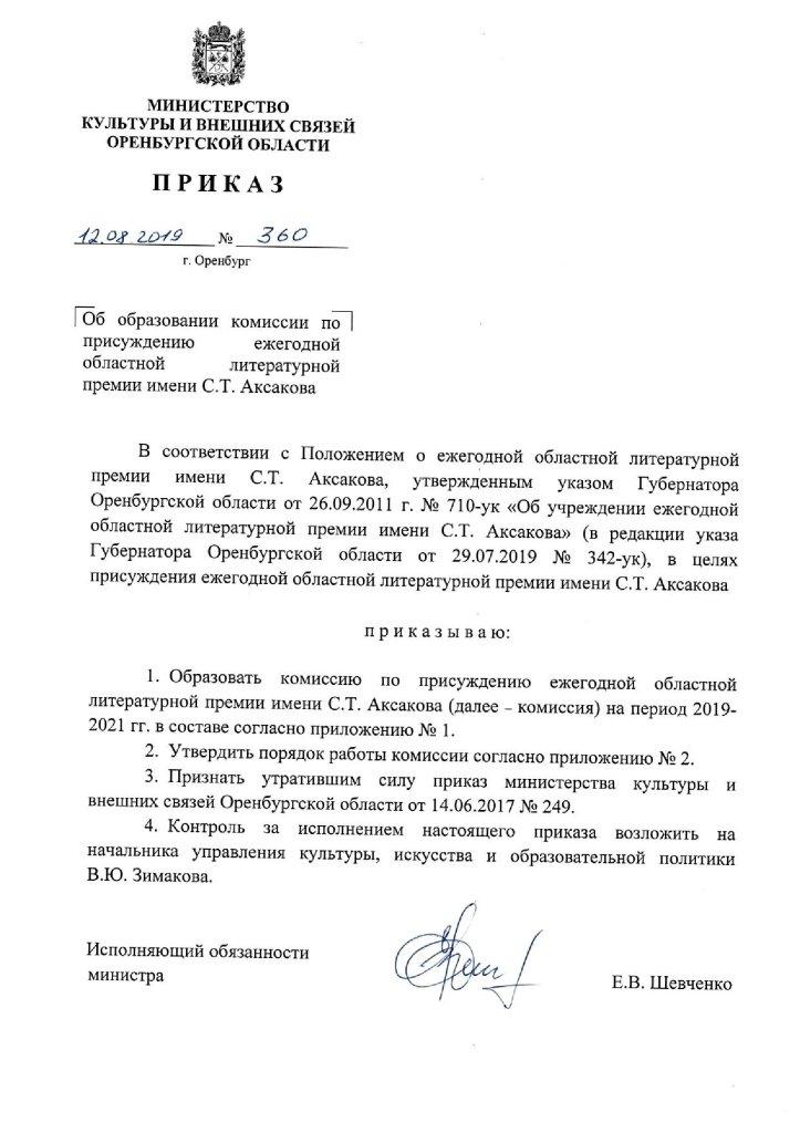 Аксаковская премия (приказ)_000