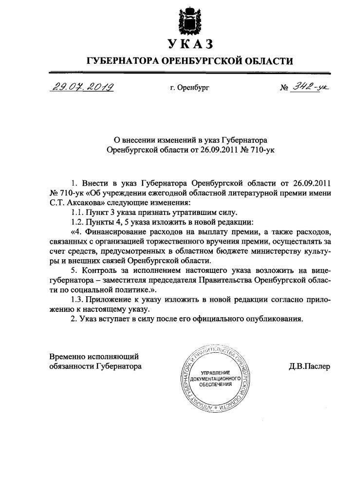 Аксаковская премия_Указ Губернатора_000