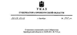 О внесении изменений в указ Губернатора  Оренбургской области от 26.09.2011 № 710-ук