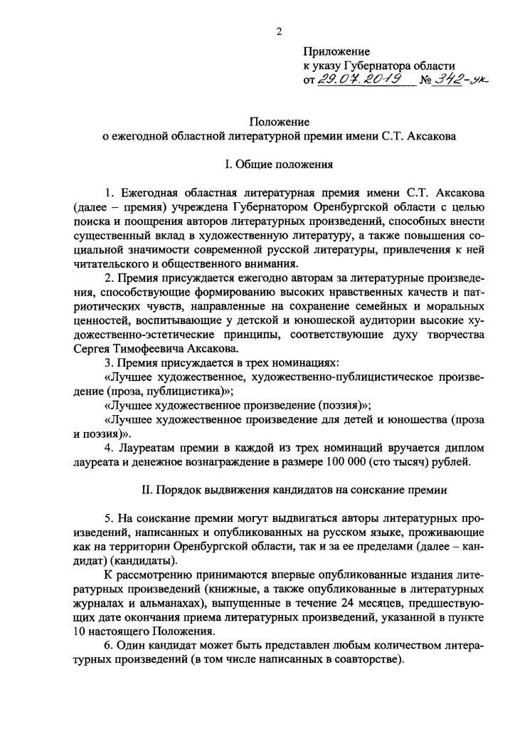 Аксаковская премия_Указ Губернатора_001